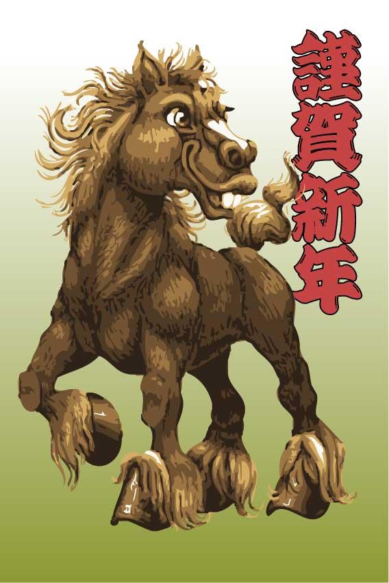 午年>笑う馬の年賀ハガキ用画像・無料素材 素材名:笑う馬のポストカード/D(年賀コメントなし)